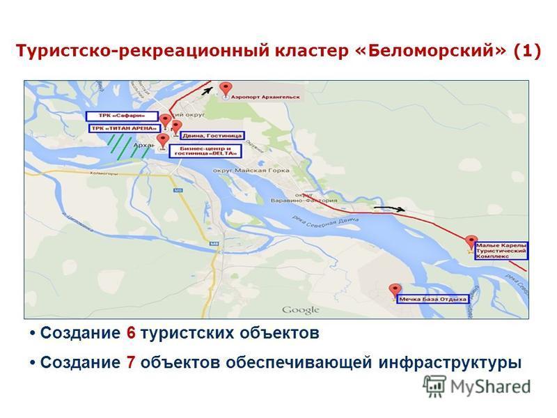 Туристско-рекреационный кластер «Беломорский» (1) Создание 6 туристских объектов Создание 7 объектов обеспечивающей инфраструктуры