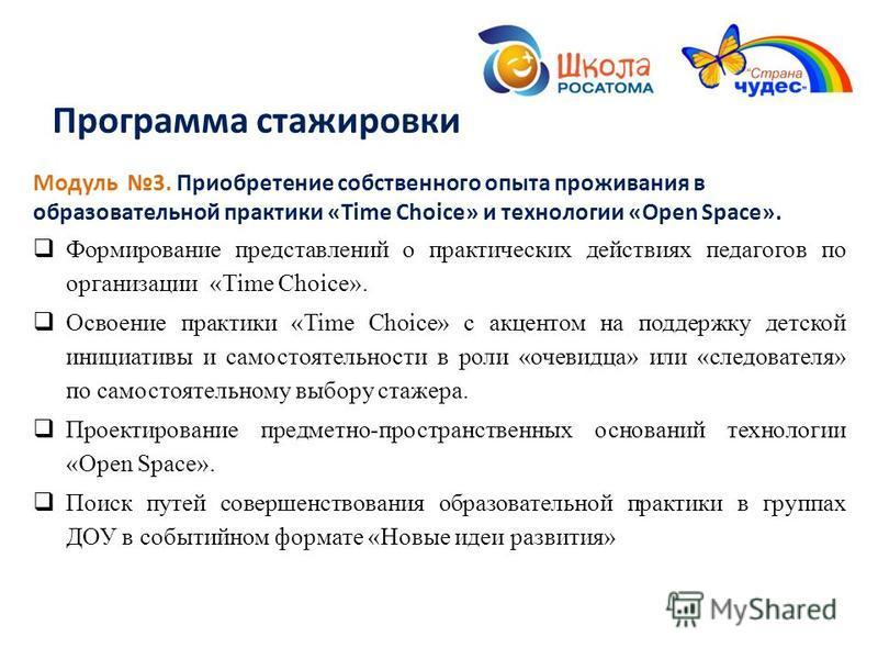 Программа стажировки Модуль 3. Приобретение собственного опыта проживания в образовательной практики «Time Сhoice» и технологии «Оpen Space». Формирование представлений о практических действиях педагогов по организации «Time Choice». Освоение практик