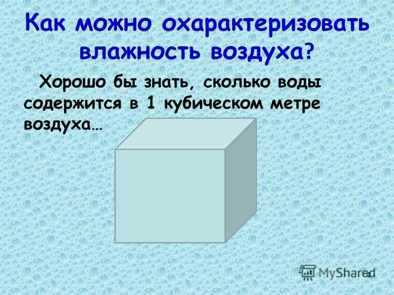Как можно охарактеризовать влажность воздуха ? Хорошо бы знать, сколько воды содержится в 1 кубическом метре воздуха… 4