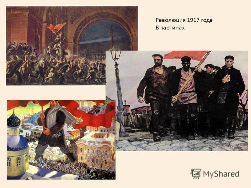 Революция 1917 года В картинах