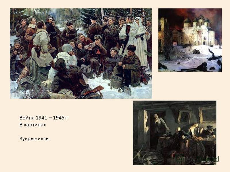 Война 1941 – 1945 гг В картинах Кукрыниксы