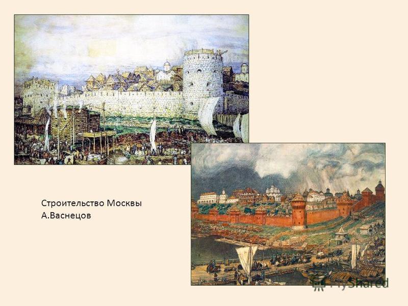 Строительство Москвы А.Васнецов