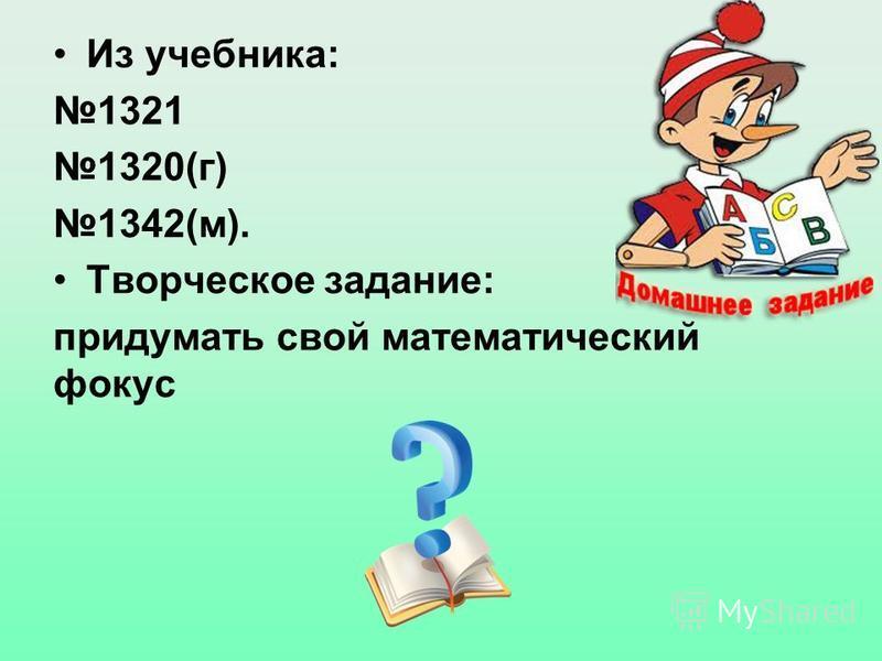 Из учебника: 1321 1320(г) 1342(м). Творческое задание: придумать свой математический фокус
