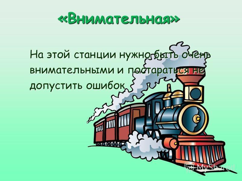 «Внимательная» На этой станции нужно быть очень внимательными и постараться не допустить ошибок