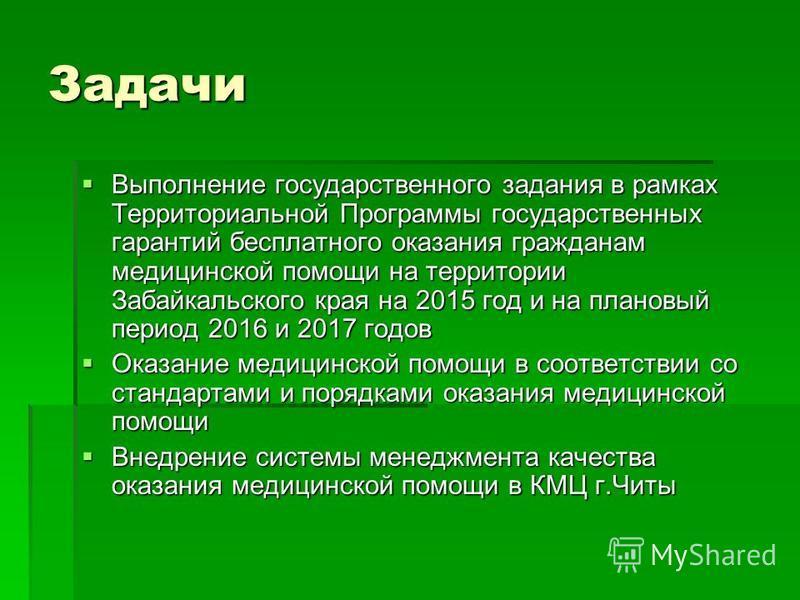 Задачи Выполнение государственного задания в рамках Территориальной Программы государственных гарантий бесплатного оказания гражданам медицинской помощи на территории Забайкальского края на 2015 год и на плановый период 2016 и 2017 годов Выполнение г