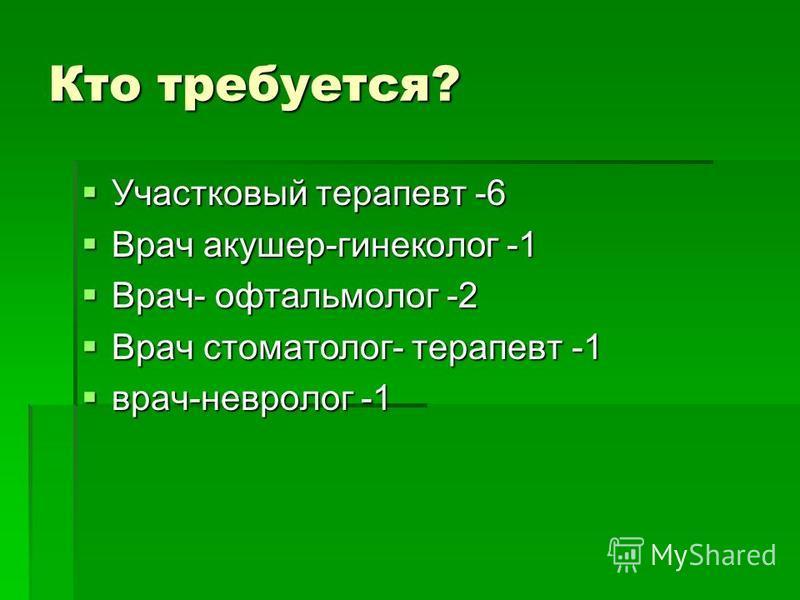 Кто требуется? Участковый терапевт -6 Участковый терапевт -6 Врач акушер-гинеколог -1 Врач акушер-гинеколог -1 Врач- офтальмолог -2 Врач- офтальмолог -2 Врач стоматолог- терапевт -1 Врач стоматолог- терапевт -1 врач-невролог -1 врач-невролог -1
