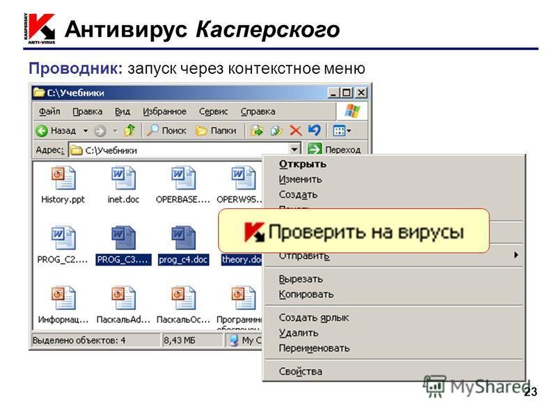 23 Антивирус Касперского ПКМ Проводник: запуск через контекстное меню