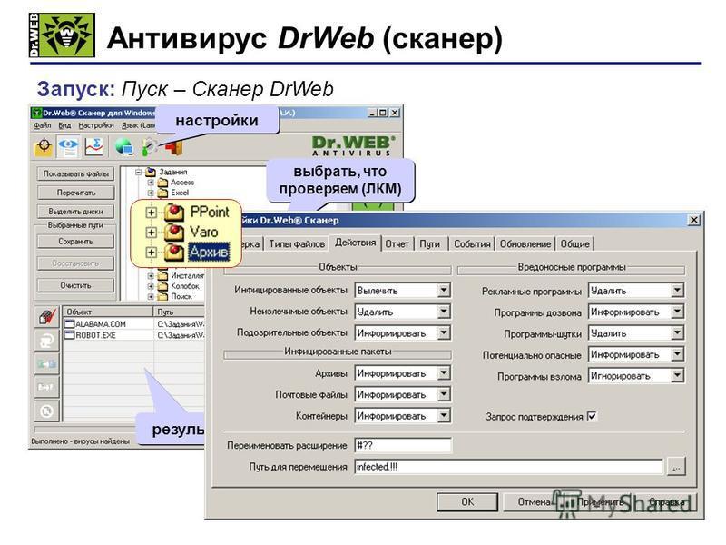 24 Антивирус DrWeb (сканер) Запуск: Пуск – Сканер DrWeb старт настройки выбрать, что проверяем (ЛКМ) результаты