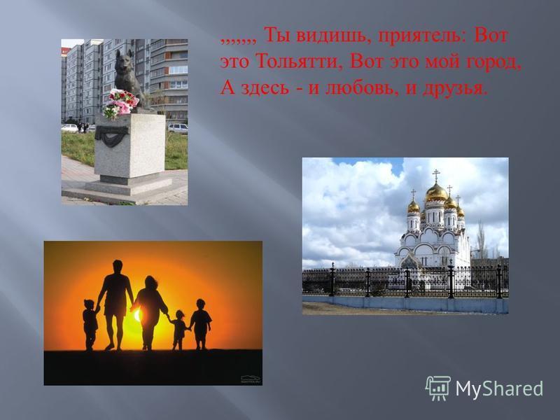Заветным кружочком на карте, Где Волги изгиб так покат, Отмечен мой город Тольятти - Пальмиро Тольятти виват !