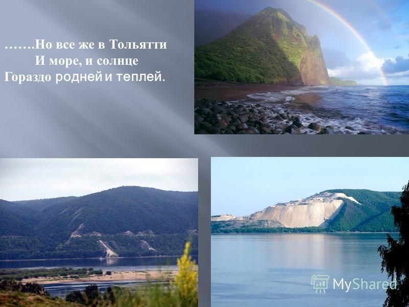 ,,,,,,, Ты видишь, приятель : Вот это Тольятти, Вот это мой город, А здесь - и любовь, и друзья.