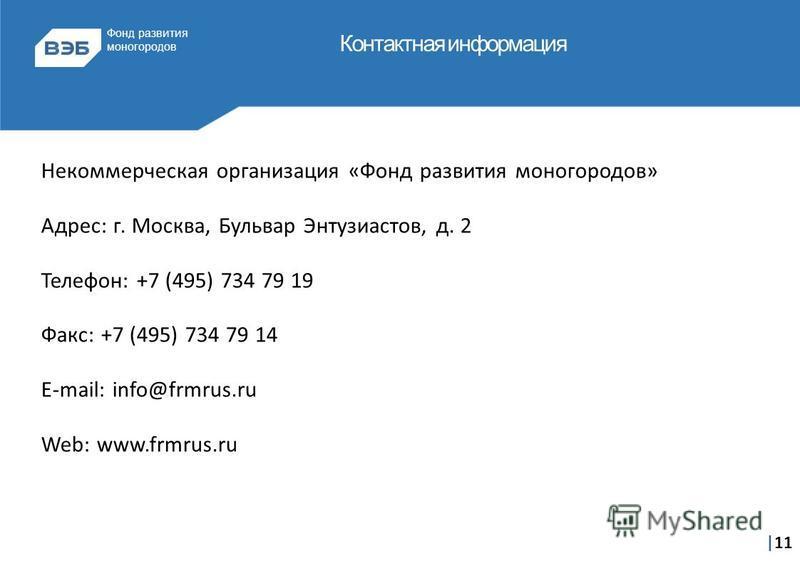 Фонд развития моногородов Контактная информация |11