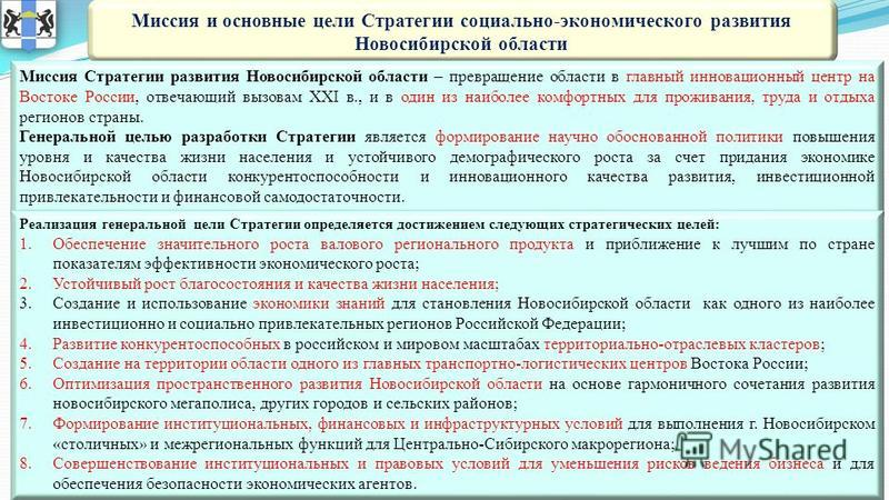 Миссия и основные цели Стратегии социально-экономического развития Новосибирской области Миссия Стратегии развития Новосибирской области – превращение области в главный инновационный центр на Востоке России, отвечающий вызовам XXI в., и в один из наи