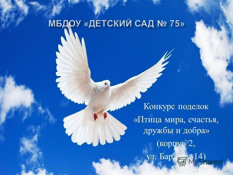 Конкурс поделок « Птица мира, счастья, дружбы и добра » ( корпус 2, ул. Бардина 14)