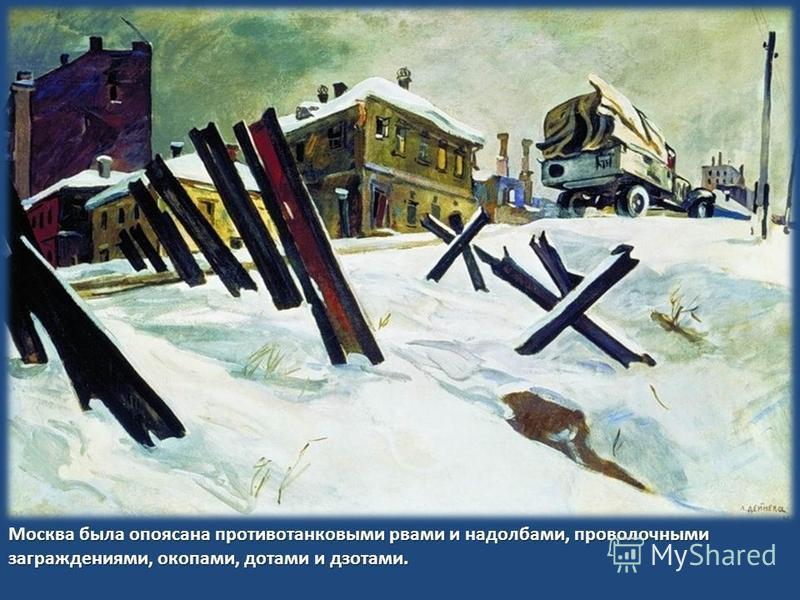 Москва ббыла опоясана противотанковыми рвами и надолбами, проволочными заграждениями, окопами, дотами и дзотами.