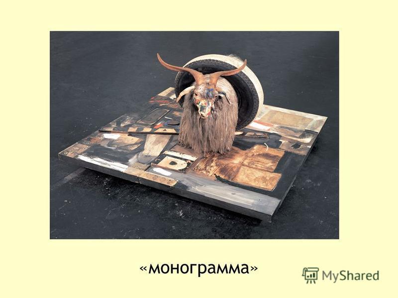 «монограмма»