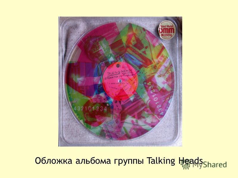 Обложка альбома группы Talking Heads