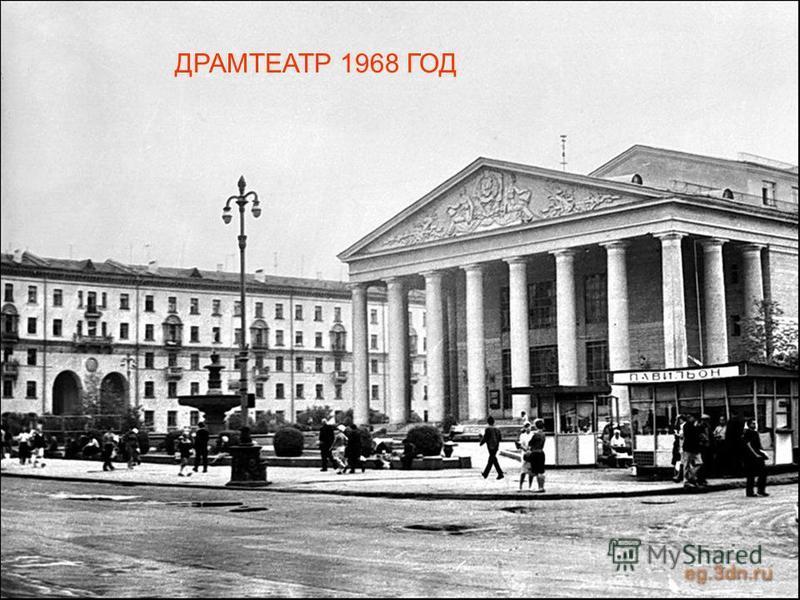 ДРАМТЕАТР 1968 ГОД