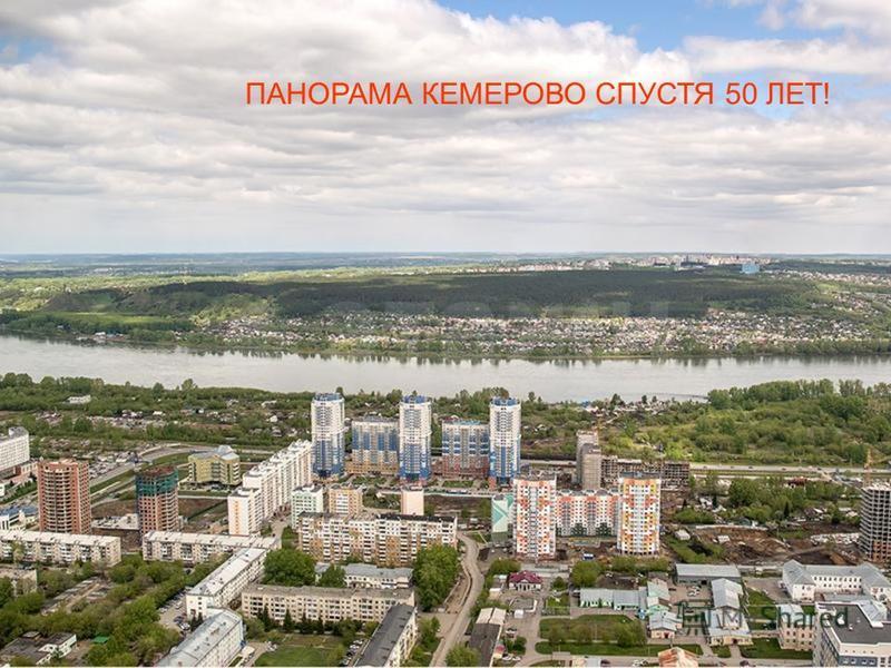 ПАНОРАМА КЕМЕРОВО СПУСТЯ 50 ЛЕТ!