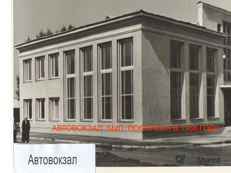 АВТОВОКЗАЛ БЫЛ ПОСТРОЕН В 1966 ГОДУ