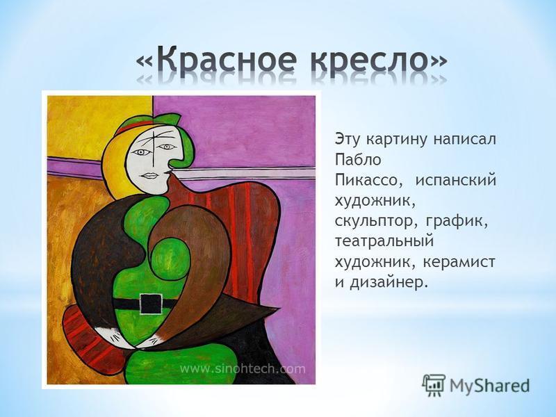 Эту картину написал Пабло Пикассо, испанский художник, скульптор, график, театральный художник, керамист и дизайнер.