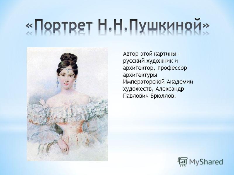 Автор этой картины - русский художник и архитектор, профессор архитектуры Императорской Академии художеств, Александр Павлович Брюллов.