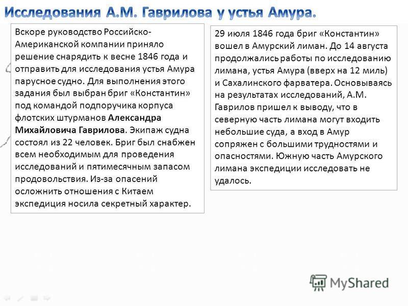 Вскоре руководство Российско- Американской компании приняло решение снарядить к весне 1846 года и отправить для исследования устья Амура парусное судно. Для выполнения этого задания был выбран бриг «Константин» под командой подпоручика корпуса флотск