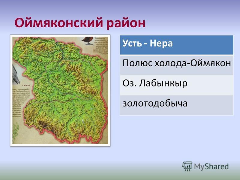 Оймяконский район Усть - Нера Полюс холода-Оймякон Оз. Лабынкыр золотодобыча