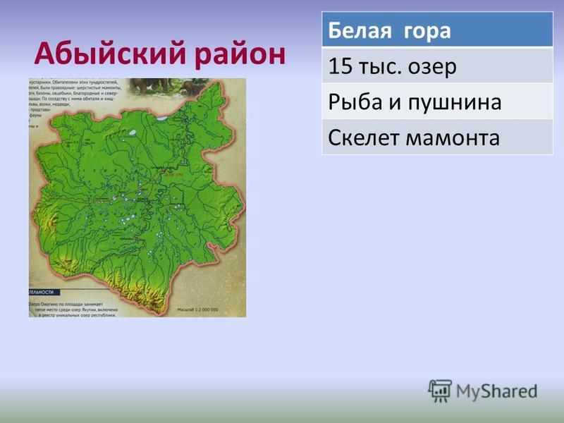 Абыйский район Белая гора 15 тыс. озер Рыба и пушнина Скелет мамонта