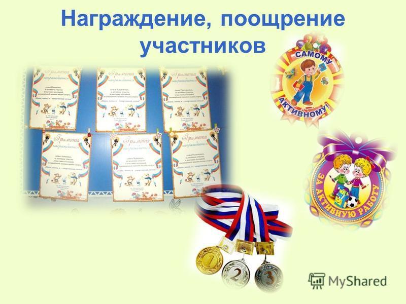 Награждение, поощрение участников