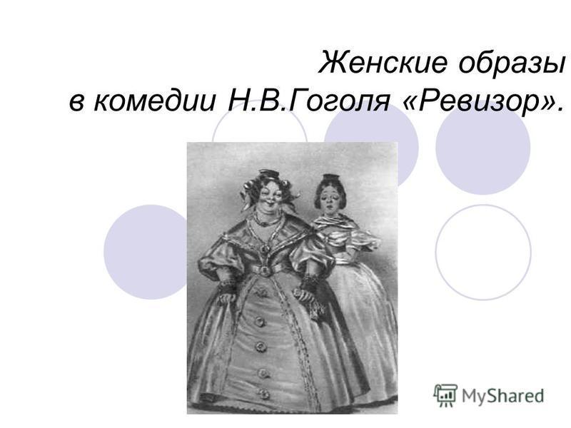 Женские образы в комедии Н.В.Гоголя «Ревизор».