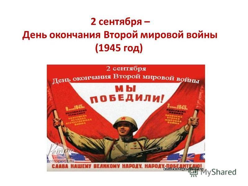 2 сентября – День окончания Второй мировой войны (1945 год)