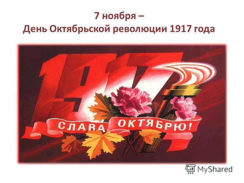 7 ноября – День Октябрьской революции 1917 года