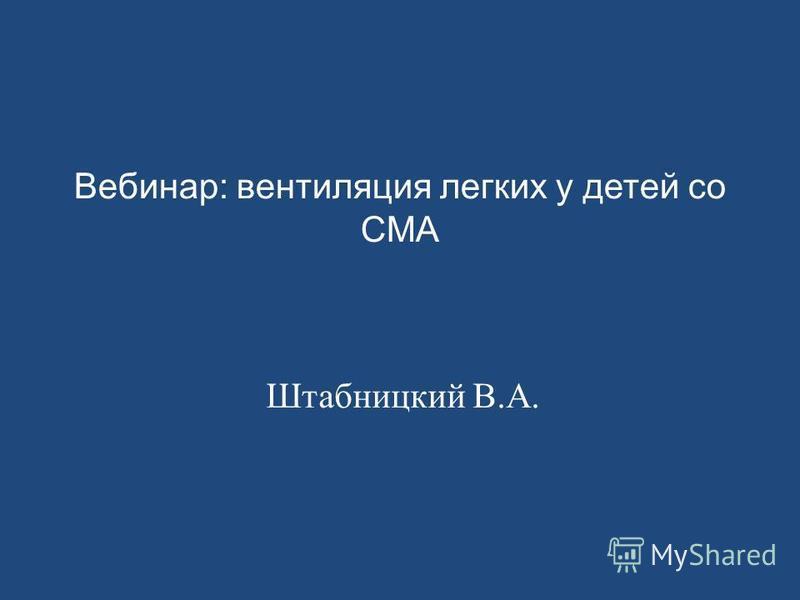 Вебинар: вентиляция легких у детей со СМА Штабницкий В.А.
