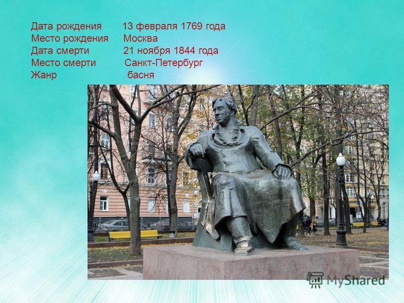 Дата рождения 13 февраля 1769 года Место рождения Москва Дата смерти 21 ноября 1844 года Место смерти Санкт-Петербург Жанр басня
