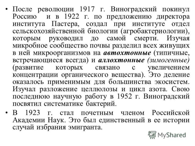 После революции 1917 г. Виноградский покинул Россию и в 1922 г. по предложению директора института Пастера, создал при институте отдел сельскохозяйственной биологии (агробактериологии), которым руководил до самой смерти. Изучая микробное сообщество п