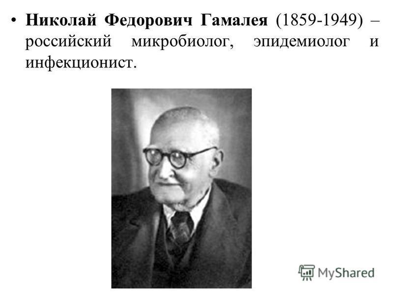 Николай Федорович Гамалея (1859-1949) – российский микробиолог, эпидемиолог и инфекционист.