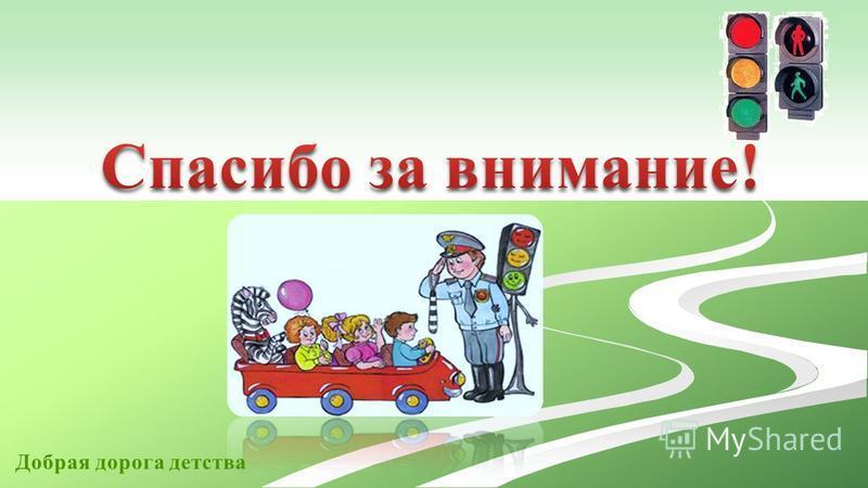 знакомим детей с правилами дорожного движения саулина
