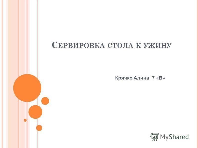 С ЕРВИРОВКА СТОЛА К УЖИНУ Крячко Алина 7 «В»