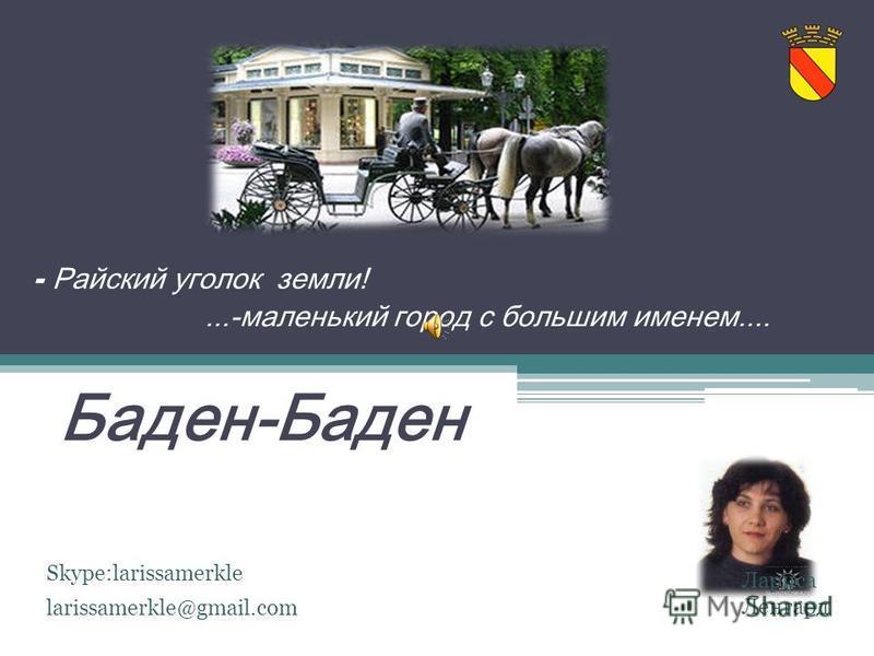 - Райский уголок земли! Баден-Баден Лариса Ленгард Skype:larissamerkle larissamerkle@gmail.com...-маленький город с большим именем....
