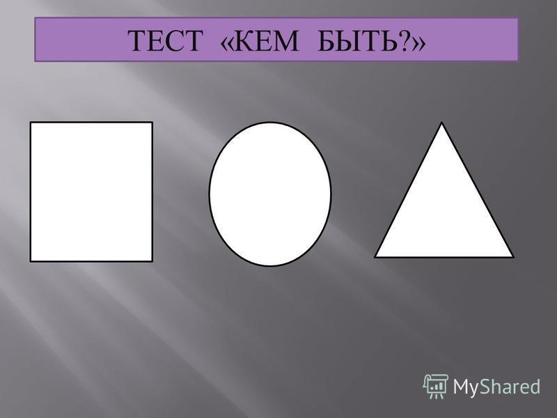 ТЕСТ «КЕМ БЫТЬ?»
