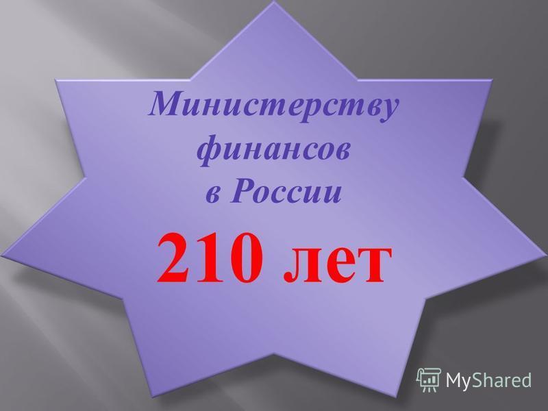 Министерству финансов в России 210 лет