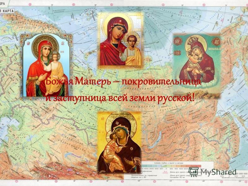 Божья Матерь – покровительница и заступница всей земли русской!