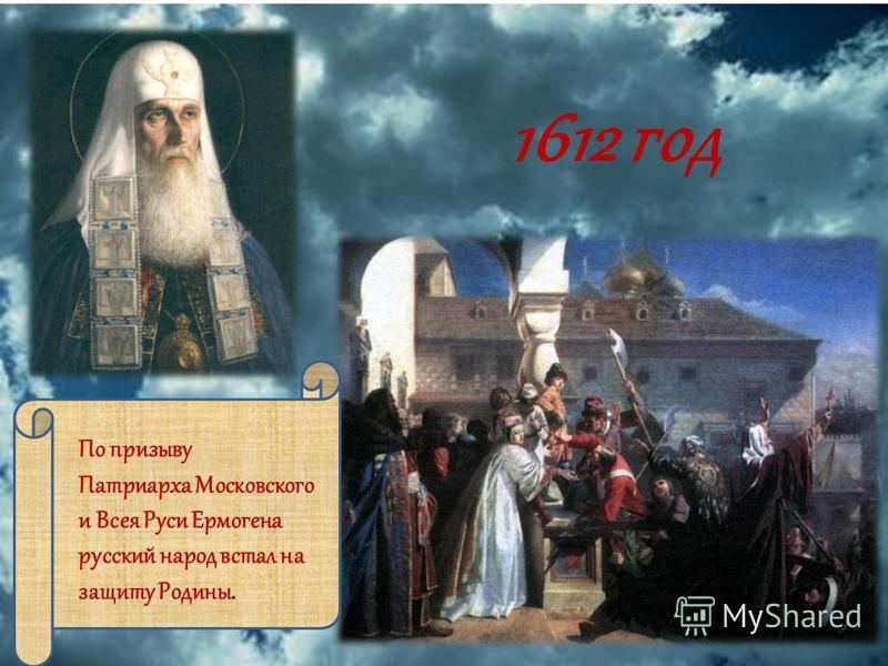 1612 год По призыву Патриарха Московского и Всея Руси Ермогена русский народ встал на защиту Родины.