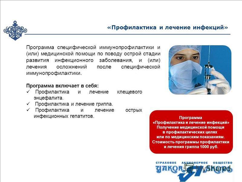 Программа специфической иммунопрофилактики и (или) медицинской помощи по поводу острой стадии развития инфекционного заболевания, и (или) лечения осложнений после специфической иммунопрофилактики. Программа «Профилактика и лечение инфекций» Получение