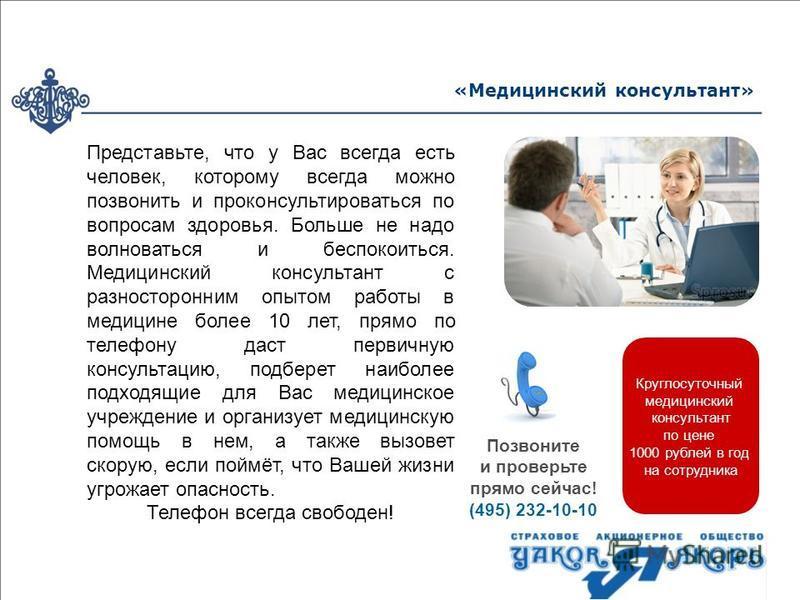 Позвоните и проверьте прямо сейчас! (495) 232-10-10 Круглосуточный медицинский консультант по цене 1000 рублей в год на сотрудника «Медицинский консультант» Представьте, что у Вас всегда есть человек, которому всегда можно позвонить и проконсультиров