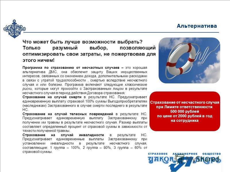 Страхование от несчастного случая при Лимите ответственности 500 000 рублей по цене от 2000 рублей в год на сотрудника Альтернатива Что может быть лучше возможности выбрать? Только разумный выбор, позволяющий оптимизировать свои затраты, не пожертвов