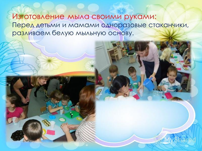 Изготовление мыла своими руками: Перед детьми и мамами одноразовые стаканчики, разливаем белую мыльную основу.