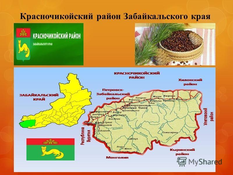 Красночикойский район Забайкальского края