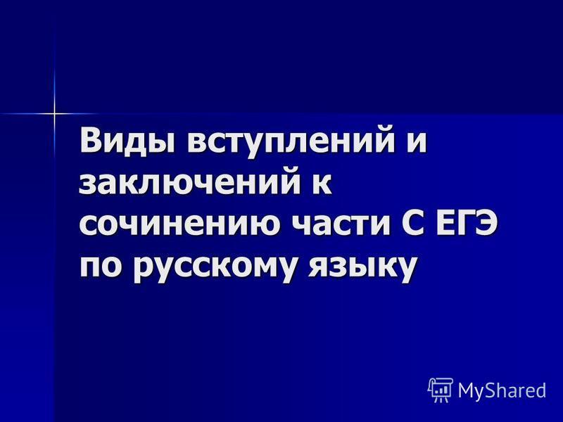 Виды вступлений и заключений к сочинению части С ЕГЭ по русскому языку