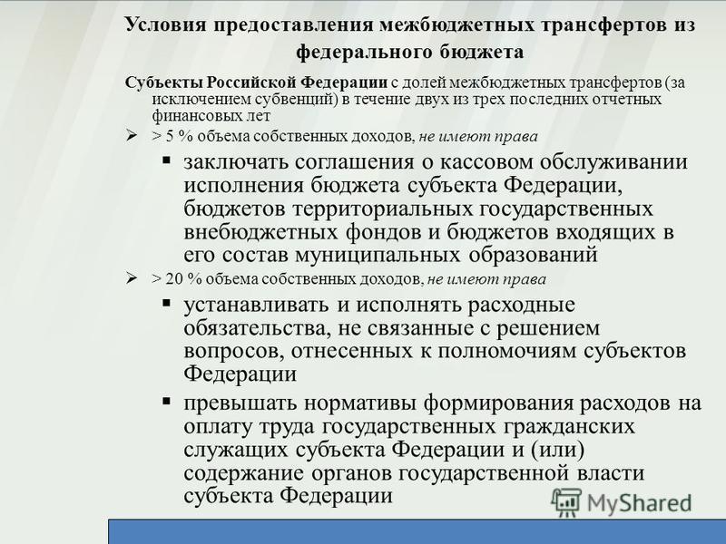 Условия предоставления межбюджетных трансфертов из федерального бюджета Субъекты Российской Федерации с долей межбюджетных трансфертов (за исключением субвенций) в течение двух из трех последних отчетных финансовых лет > 5 % объема собственных доходо